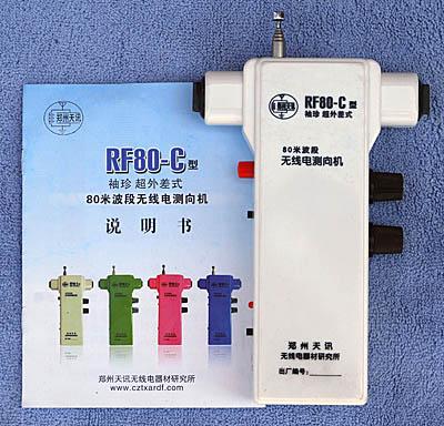 RF80-C ARDF set